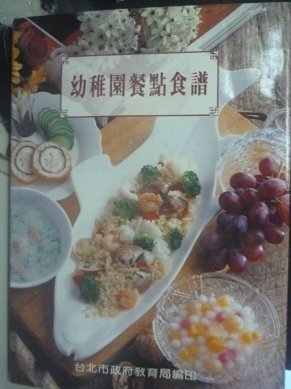 【書寶二手書T8/餐飲_ZIB】幼稚園餐點食譜_台北市政府教育局