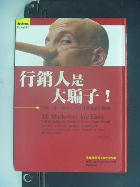 【書寶二手書T8/行銷_NDA】行銷人是大騙子_賽斯.高汀
