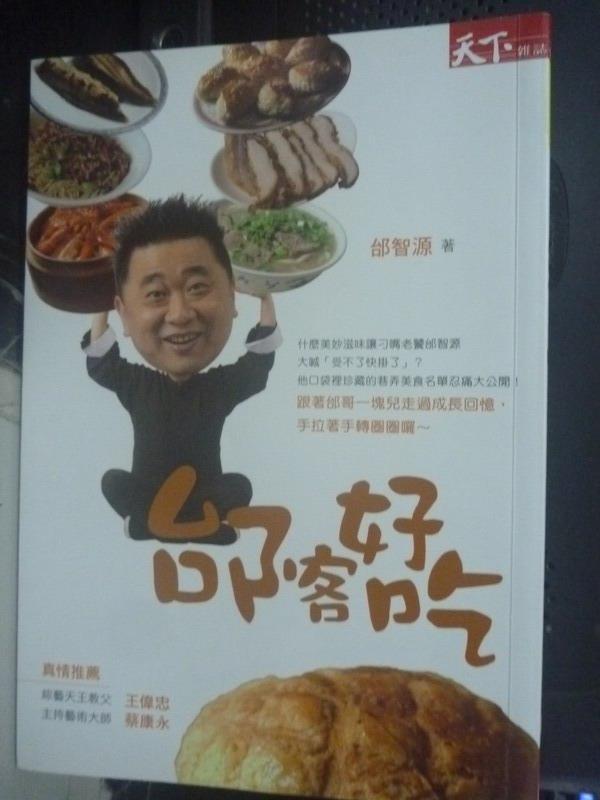 【書寶二手書T5/餐飲_ING】邰客好吃_邰智源