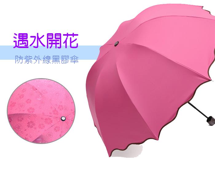 【酷創意】創意魔術防曬雨傘 黑膠傘防紫外線太陽傘折疊遮陽傘(E201)