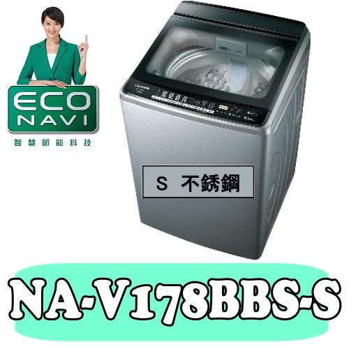 國際牌 17公斤ECONAVI變頻洗衣機【NA-V178BBS-S】