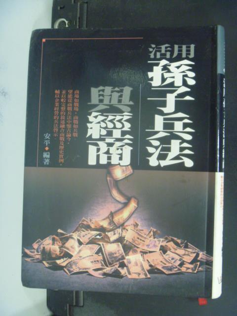 【書寶二手書T1/財經企管_GSV】活用孫子兵法與經商_安平