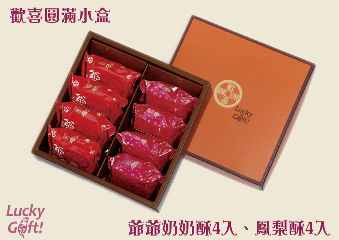 喜之坊 歡喜圓滿月餅禮盒(小)爺奶酥4入、鳳梨酥4入