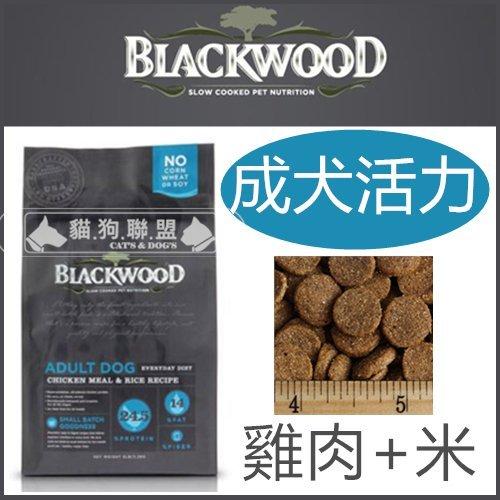 +貓狗樂園+ BLACKWOOD柏萊富【特調成犬。活力配方。雞肉+米。30磅】2040元