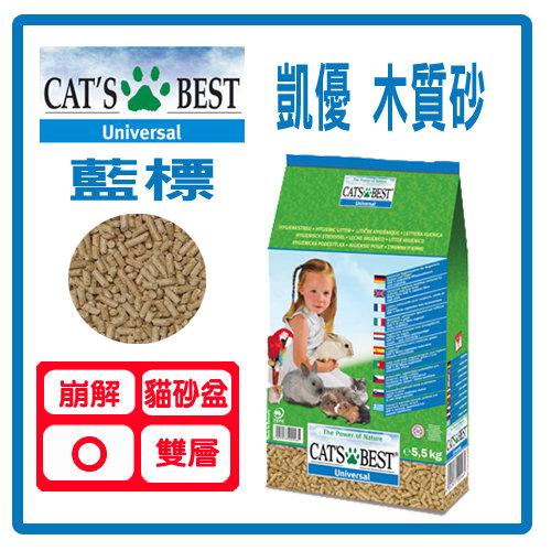 【力奇】CAT'S BEST 凱優木屑砂-藍標-5.5KG-210元(G142A01)