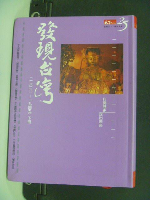 【書寶二手書T9/歷史_KMC】發現台灣(下)_天下雜誌記者