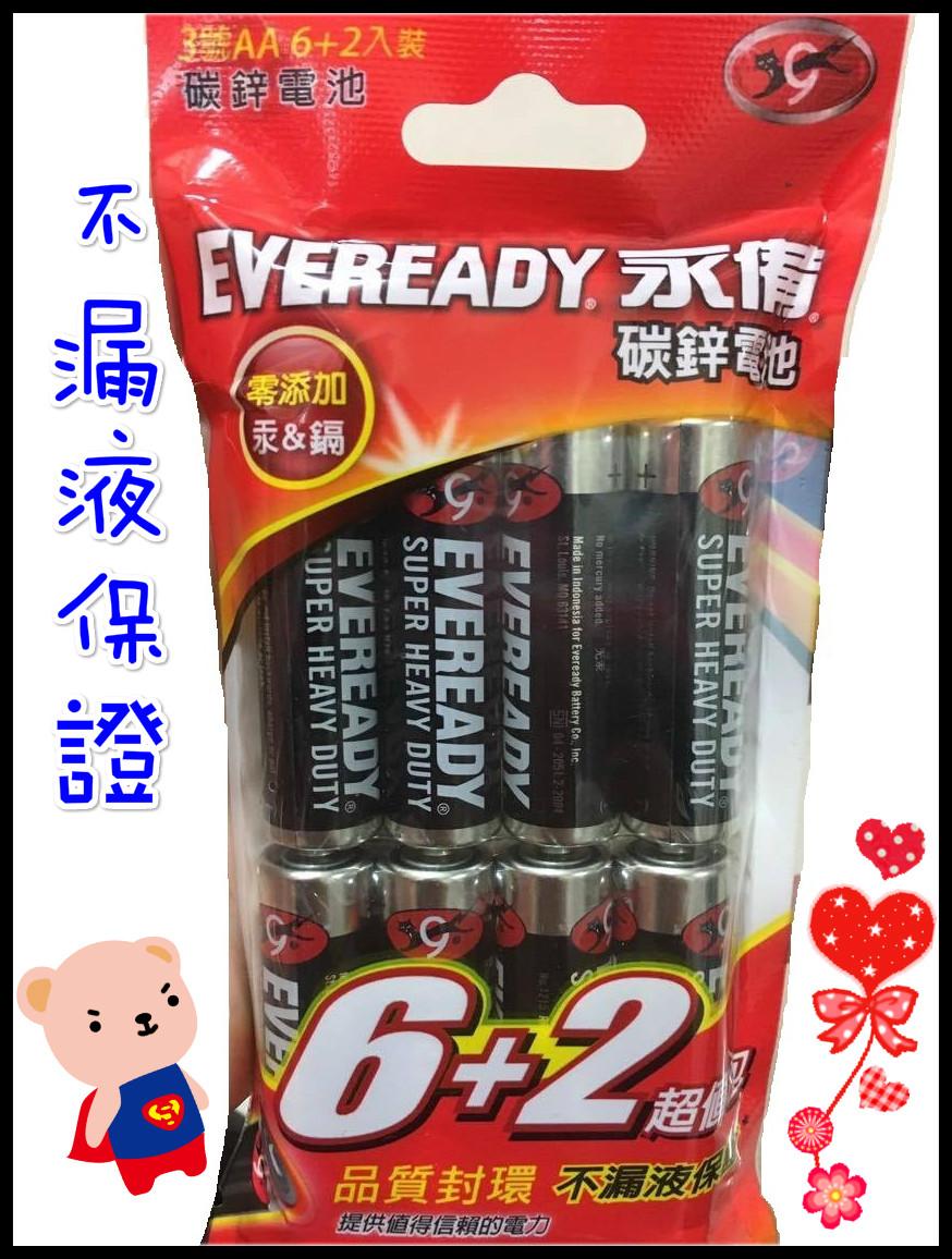 ❤含發票❤EVEREADY永備碳鋅電池(3號)AA❤超值包6+2入❤玩具/遙控器/鬧鐘/黑貓電池❤