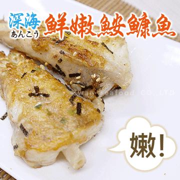 【日丸水產】超稀少鮮嫩鮟鱇魚6尾(每尾230G±10%)
