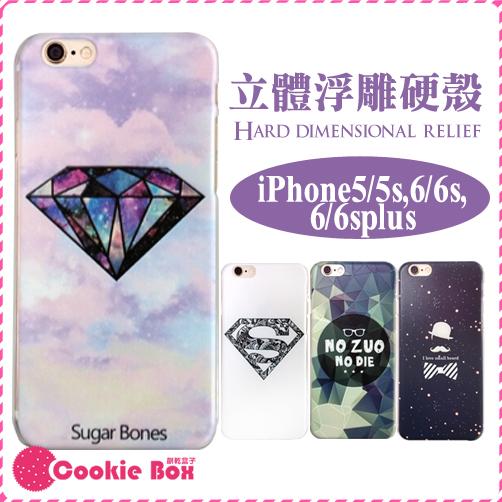 *餅乾盒子* 簡約 插畫 硬殼 手機殼 iPhone 5 5S 6 6S Plus 超薄 保護殼 保護框 時尚 風潮 立體 浮雕
