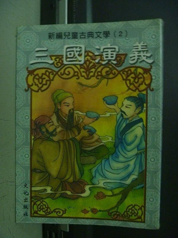 【書寶二手書T9/兒童文學_OGD】三國演義