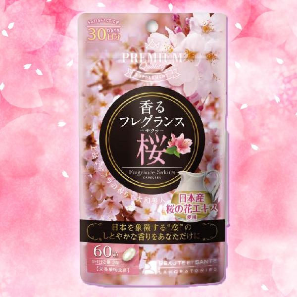 【日本Beaute Sante-lab生酵素230】零距離-吃的香水 櫻花芳香膠囊(60粒)