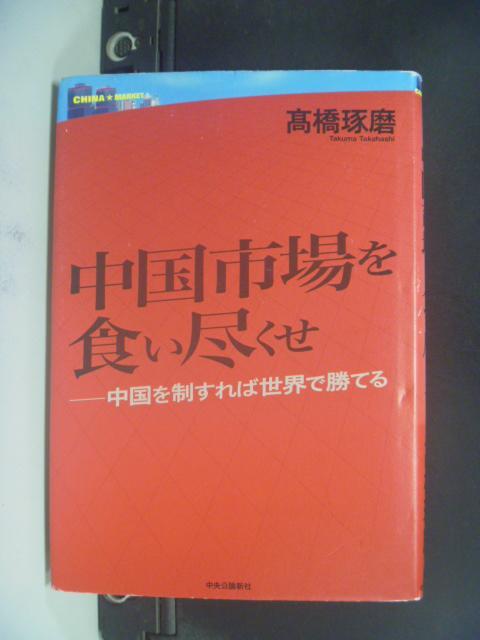 【書寶二手書T9/社會_LQC】中國市場食盡_高橋琢磨