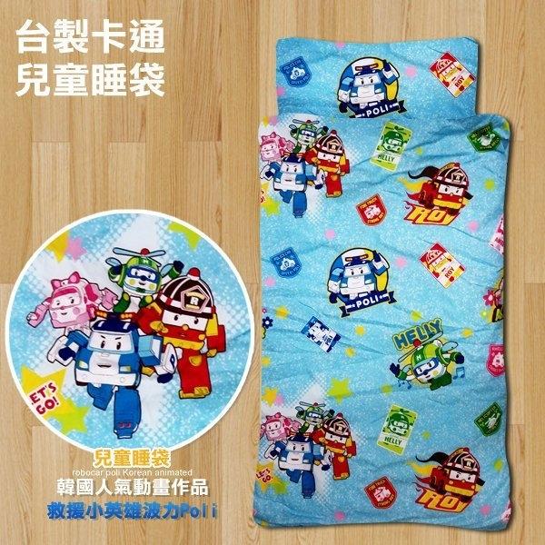 台灣精製 兒童睡袋冬夏兩用 幼兒園睡袋 卡通睡袋多種圖案 POLI波力