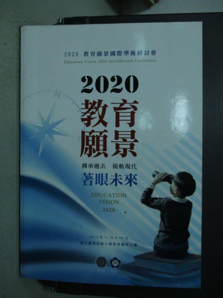 【書寶二手書T7/大學教育_YBZ】2020教育願景國際學術研討會