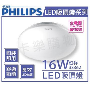 PHILIPS飛利浦 LED 33362 恒祥 16W 2700K 黃光 全電壓 吸頂燈 _ PH430512