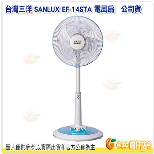 台灣三洋 SANLUX EF-14STA 14吋機械式定時立扇 公司貨 14吋 電風扇 立扇