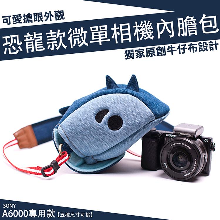 【小咖龍】 恐龍款 微單 相機包 牛仔帆布 相機袋 內膽包 內膽套 SONY A6000 專用款 NIKON J1 A6300 A5100