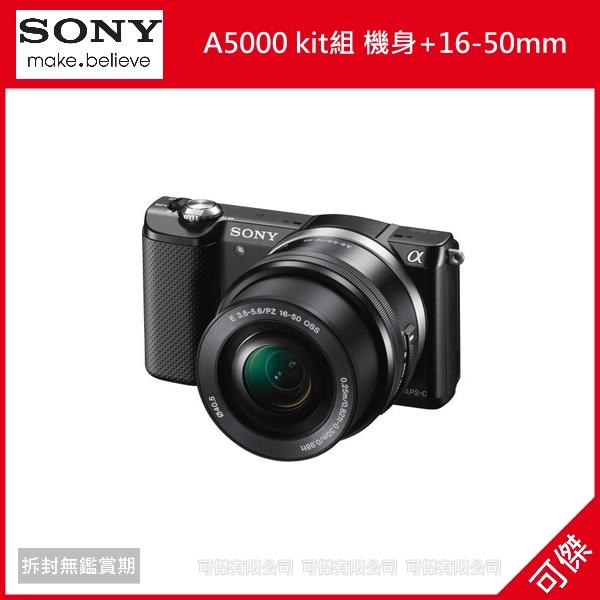 補貨中 可傑 SONY A5000 ( ILCE-5000L ) kit組 機身+16-50mm 兩色 翻轉螢幕 WIFI 公司貨