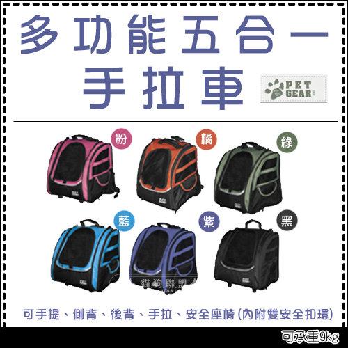 +貓狗樂園+ PET GEAR【寵物用多功能五合一手拉車。PG-1240】1399元*提包、背包、側背包