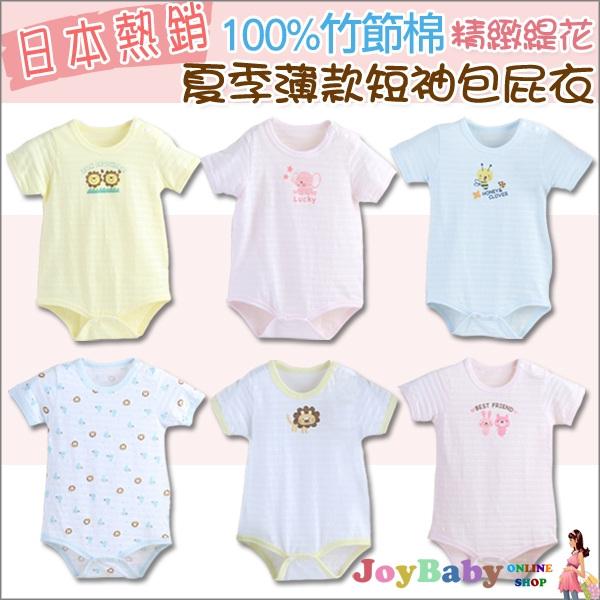 包屁衣/套裝/短袖/出口日本竹節棉純棉內搭包屁衣 嬰兒短袖連身衣 睡衣【JoyBaby】