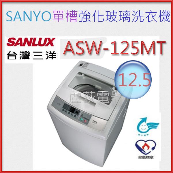 【台灣三洋 SANLUX~蘆荻電器】 全新 12.5kg【單槽洗衣機】ASW-125MTB