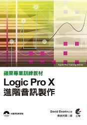 蘋果專業訓練教材:Login Pro X進階音訊製作