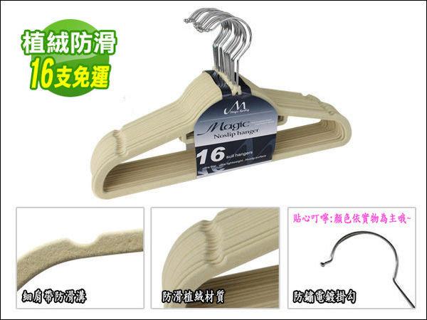 【洛克馬】第一代 Magic Hanger  韓國超薄神奇不滑落衣架 米白16支組