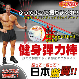 [洛克馬創意生活館] BEAT FLEXX 有氧健身彈力棒 手臂運動好幫手 贈專業教學光碟 藍色下標區