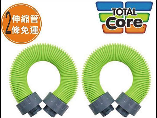 [洛克馬創意生活館] TOTAL CORE 活力健身機 專用伸縮管 綠色彈簧管 2入款 強效拉力繩