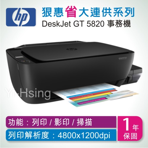 HP DeskJet GT 5820 多功能噴墨事務機 狠惠省大連供系列