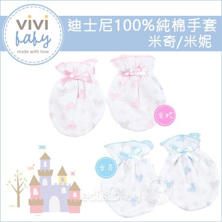 ✿蟲寶寶✿【迪士尼ViVibaby】迪士尼100%純棉手套 米奇/米奇《現+預》