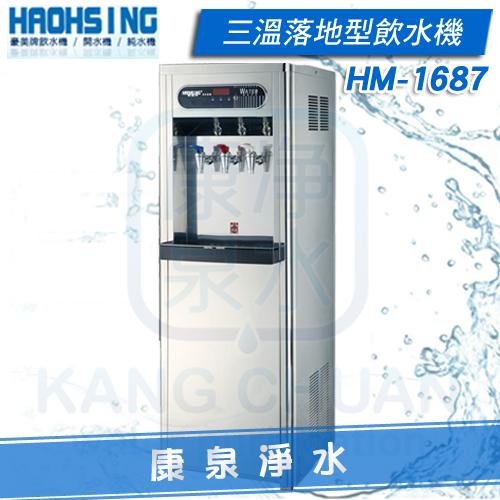 【康泉淨水】豪星 HM-1687 / HM1687 數位式三溫落地型飲水機 ~ 冰水、溫水皆煮沸、不喝生水 分期0利率《免費安裝》