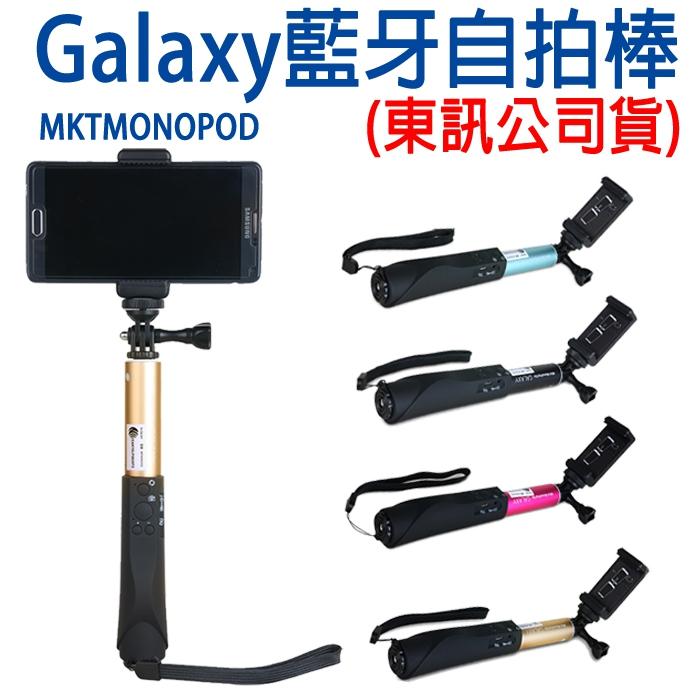 東訊公司保固 Samsung 三星 原廠 Galaxy 藍芽自拍棒 自拍桿 按鍵縮放翻轉相機 五段伸縮 iPhone適用 送禮自用皆宜/TIS購物館