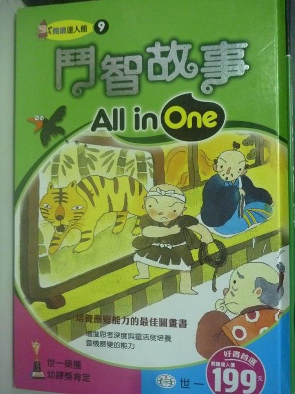 【書寶二手書T1/少年童書_YFL】鬥智故事All in One_熊美如、王金芬