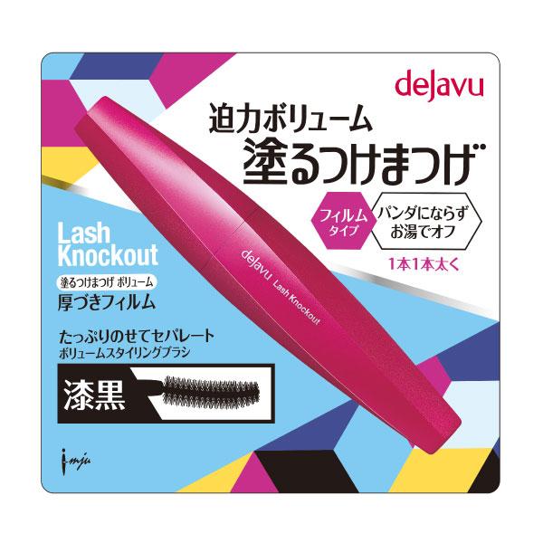 50%OFF【Q010018CM】 Dejavu 粉紅大砲濃密 進化睫毛膏-8g