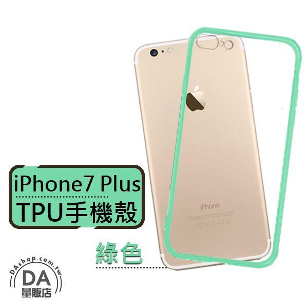《DA量販店》馬卡龍 iPhone 7 plus 手機殼 手機套 果凍套 TPU 軟殼 透明綠(80-2778)