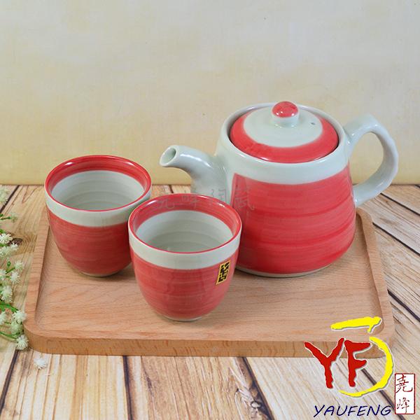 ★堯峰陶瓷★茶具系列 日式 羅紋紅色刷面茶具組 茶杯 茶壺 一壺二杯 禮盒