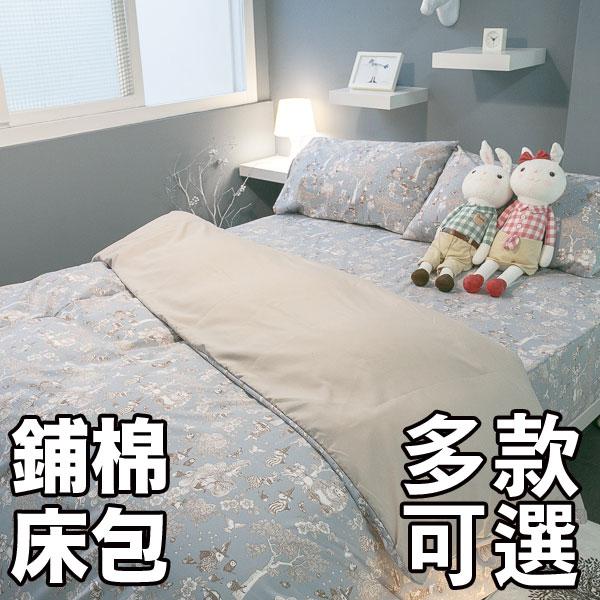 北歐風 雙人加大鋪棉 床包3件組 舒適春夏磨毛布 台灣製造