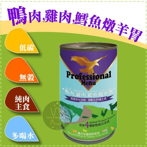 +貓狗樂園+ Professional Menu|專業。無穀主食貓罐。鴨肉雞肉鱈魚燉羊胃。375g|$110