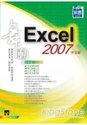 舞動Exccel 2007 試算表