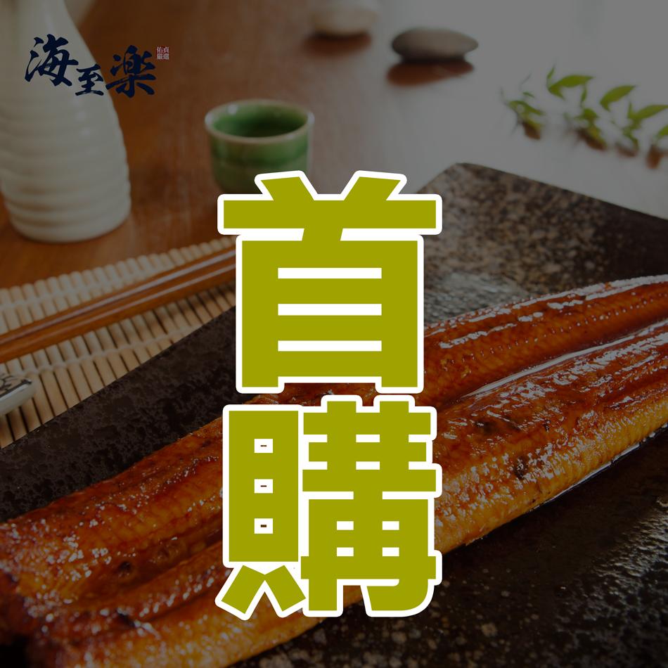 海至樂【首購區】【日式蒲燒鰻】180公克 1尾入 ***免運***