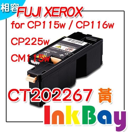 FUJI XEROX CT202267相容碳粉匣(黃色)一支,適用:CP115W/CP116W/CP225W/CM115W/CM225FW