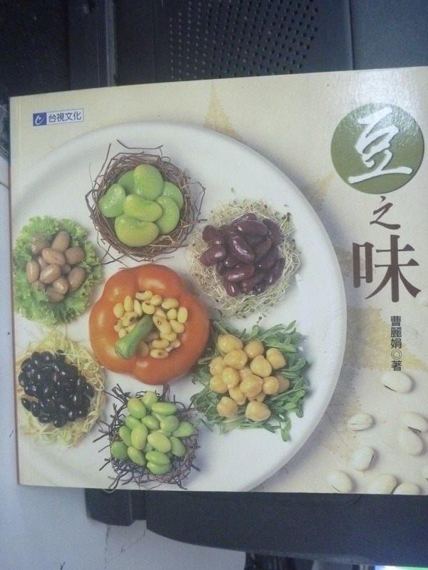 【書寶二手書T2/餐飲_IPO】豆之味_曹麗娟