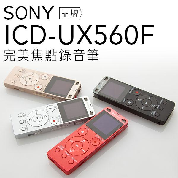 【內含附贈收納袋-贈對錄線】SONY 錄音筆 ICD-UX560F 立體聲 快速充電 四色現貨【公司貨】