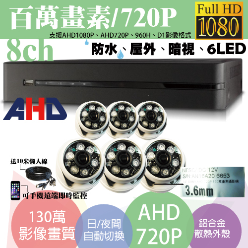 屏東監視器/百萬畫素1080P主機 AHD/套裝DIY/8ch監視器/130萬半球攝影機720P*6支