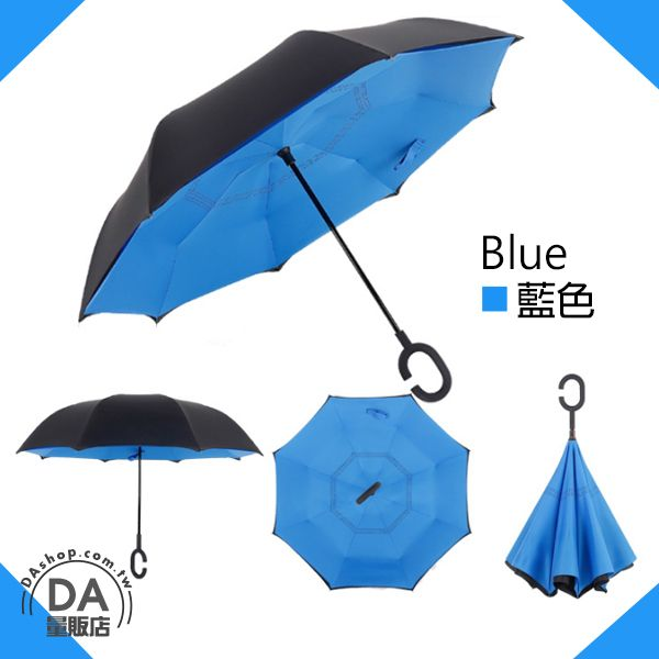 《DA量販店》反向傘 晴雨傘 遮陽傘 反摺傘 反折傘 防風傘 C型 C形 手把 素色 藍(V50-1434)