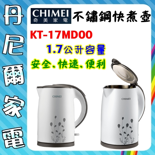 本月最夯^【CHIMEI 奇美】1.7L雙層防燙不鏽鋼快煮壺《KT-17MD00》隨插即用