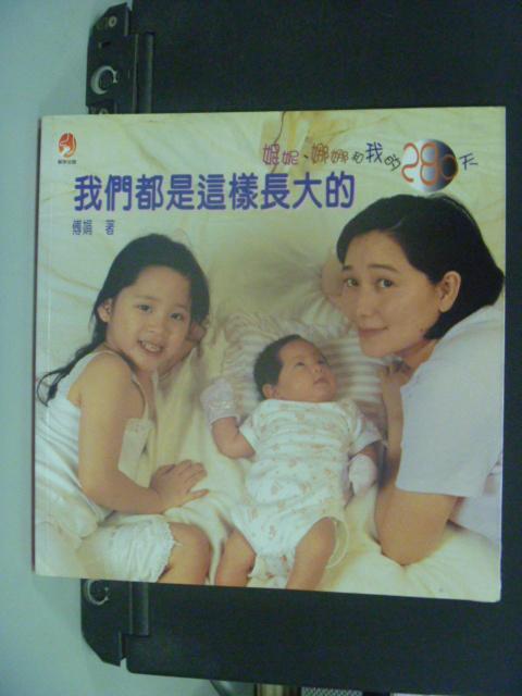 【書寶二手書T3/家庭_HOG】我們都是這樣長大的_傅娟
