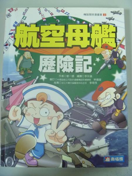 【書寶二手書T1/少年童書_XFT】航空母艦歷險記_姜一錫