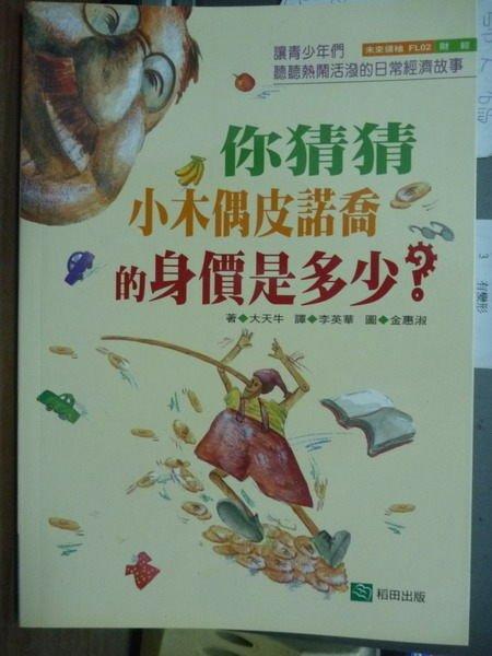 【書寶二手書T5/少年童書_QCC】你猜猜小木偶皮諾喬的身價是多少?_大天牛